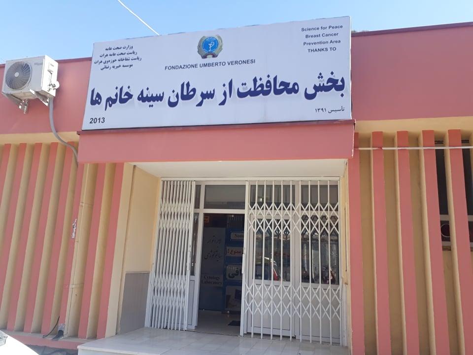 مرکز درمان سرطان سینه در هرات